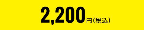 2,200円(税別)